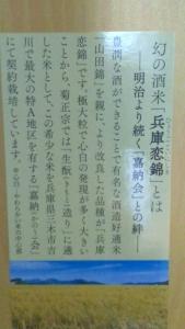 菊正宗樽酒純米箱