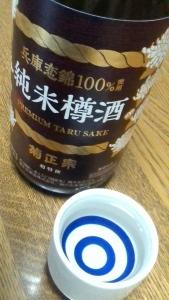 菊正宗樽酒純米水色