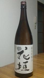 花垣純米吟醸瓶姿