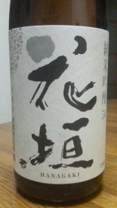 花垣純米吟醸ラベル