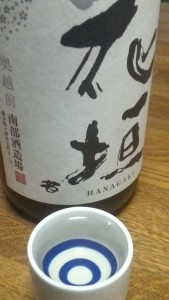 花垣純米吟醸水色