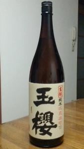 玉桜酒造改良雄町瓶姿