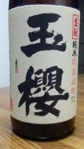 玉桜酒造改良雄町ラベル