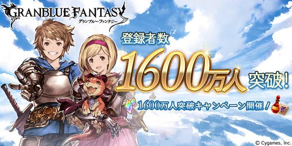 2017-7-31-1600万キャンペーン