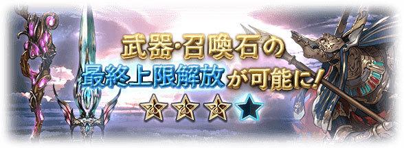2017-08-22-最終上限解放武器・召喚石