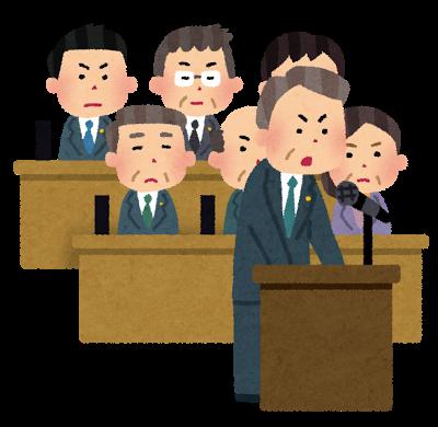 国会答弁、審議