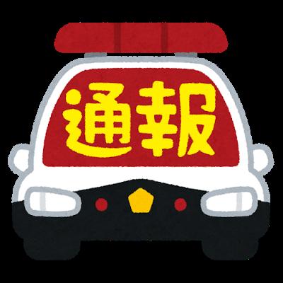 警察、通報、パトカー