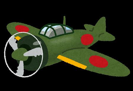 ゼロ戦、零式艦上戦闘機