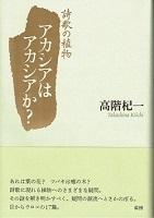 「詩歌の植物」表紙写真 (縮小)