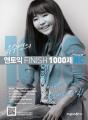 TOEIC FINISH 1000RC