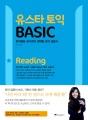 U-Star TOEIC Basic Reading
