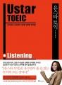 U-Star TOEIC Listening