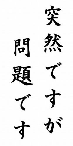 500子供坐禅会 法話 涅槃図  跋難陀龍王2