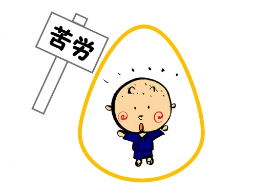 啐啄同時 卵の殻を割るのは 苦労 である7