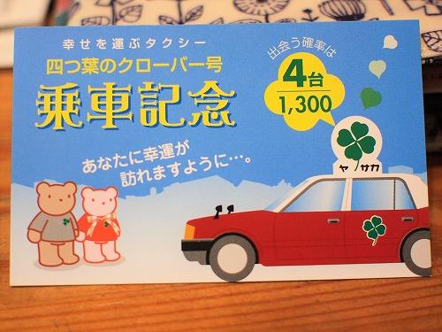 500幸運のタクシー