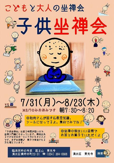 500子供坐禅会 チラシ 平成29年夏休み