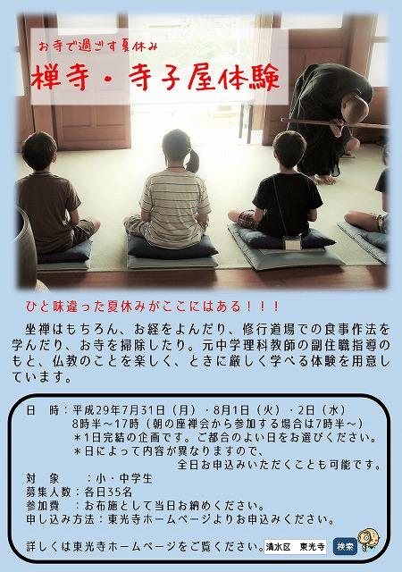 500寺子屋体験 チラシ 平成29年夏休み