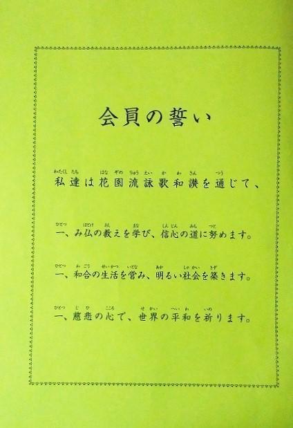500御詠歌の誓い