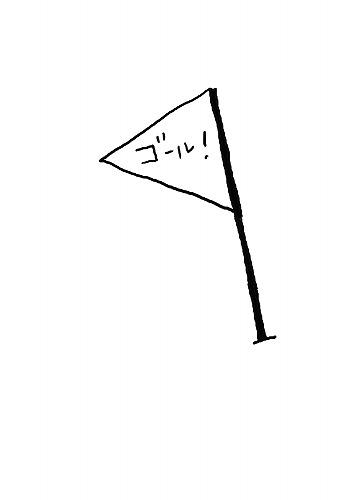 500ゴール旗