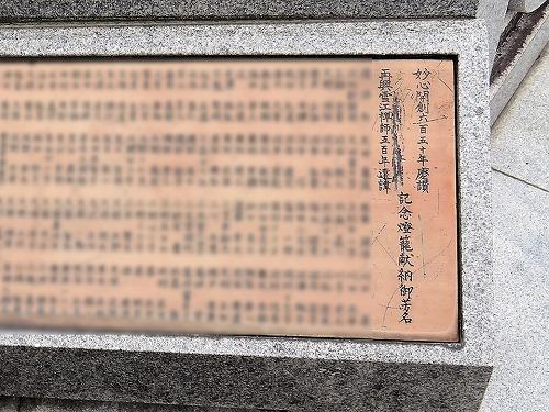 500妙心寺南門で感じる心1