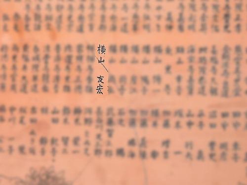 500妙心寺南門で感じる心3