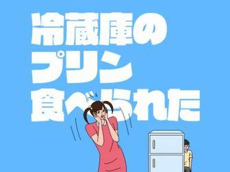 冷蔵庫のプリン