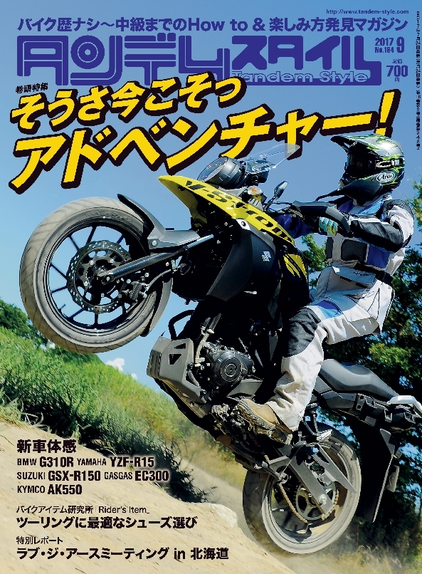 TS_COVER_184 (1)