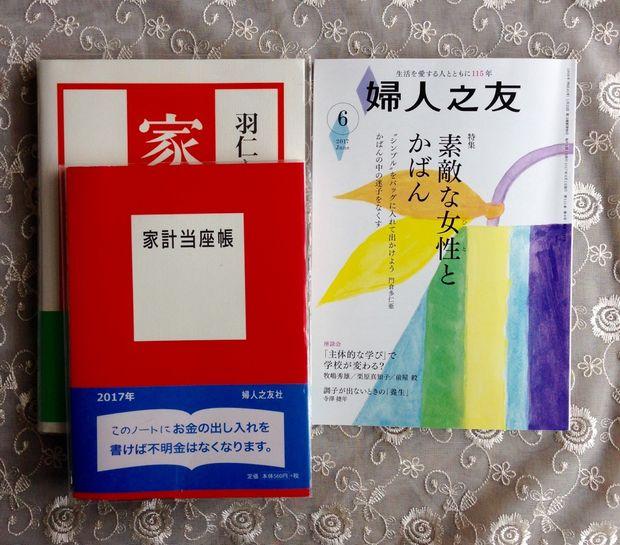 婦人之友2017.6月号届く(ブログ)