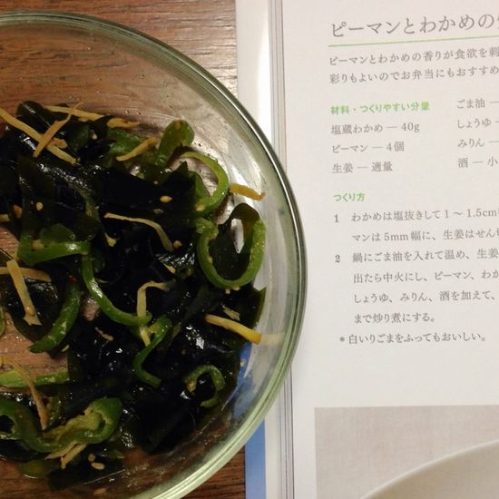 ピーマンわかめ炒り煮Oさん作(ブログ)