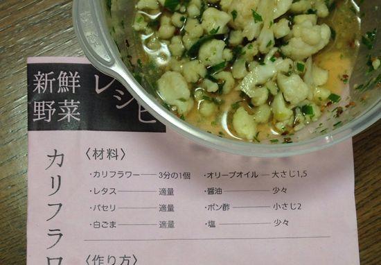 カリフラワー和風サラダ:Sさん作(ブログ)