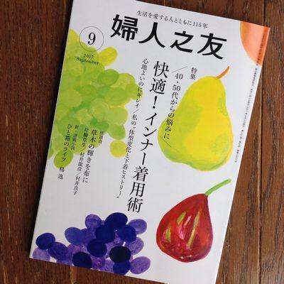 2017.9月号 婦人之友(ブログ)