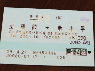 2片道乗車券0503