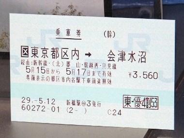 1四割引乗車券0516