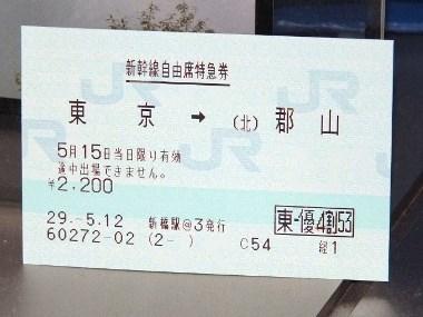 2自由席特急券0516