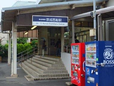 2京成西船駅0614