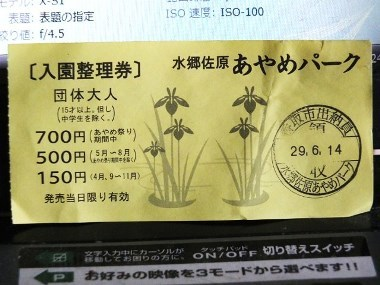 5入園整理券0614