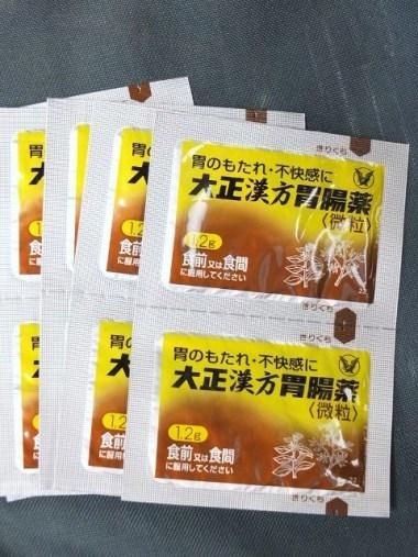 1大正漢方胃腸薬0719