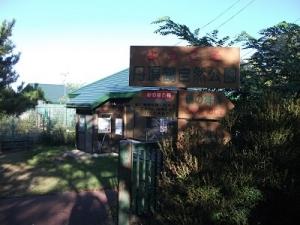 170921丹頂鶴自然公園