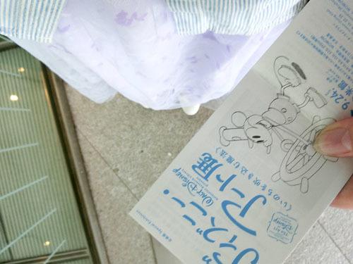 ディズニーアート展2