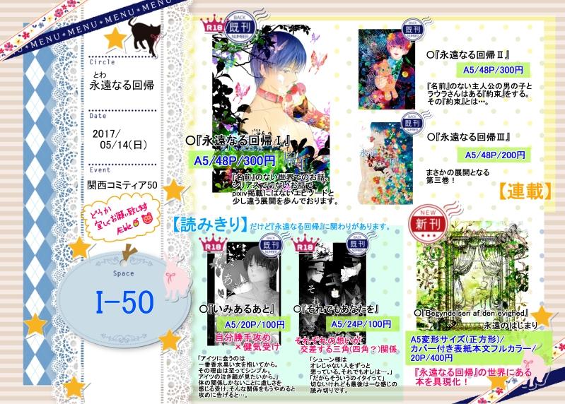 2017関西コミティア50お品書き
