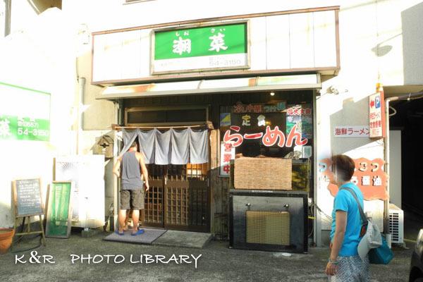 2016年8月6日八幡野3潮菜1