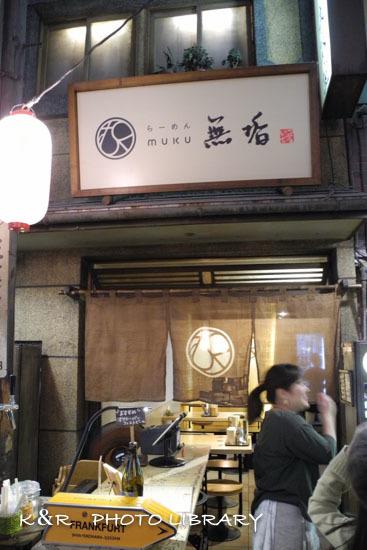 2016年10月16日新横浜ラーメン博物館・無垢-ツヴァイテ-1