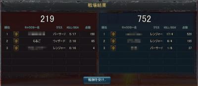 ランク戦1回目