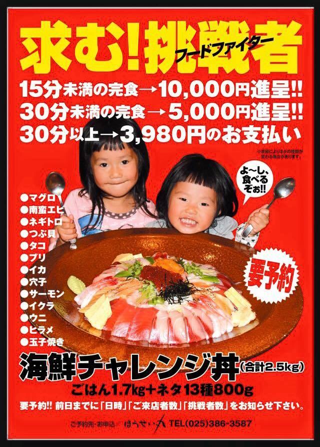 ほうせい丸(チャレンジ)
