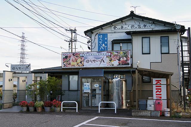 ほうせい丸(店舗)