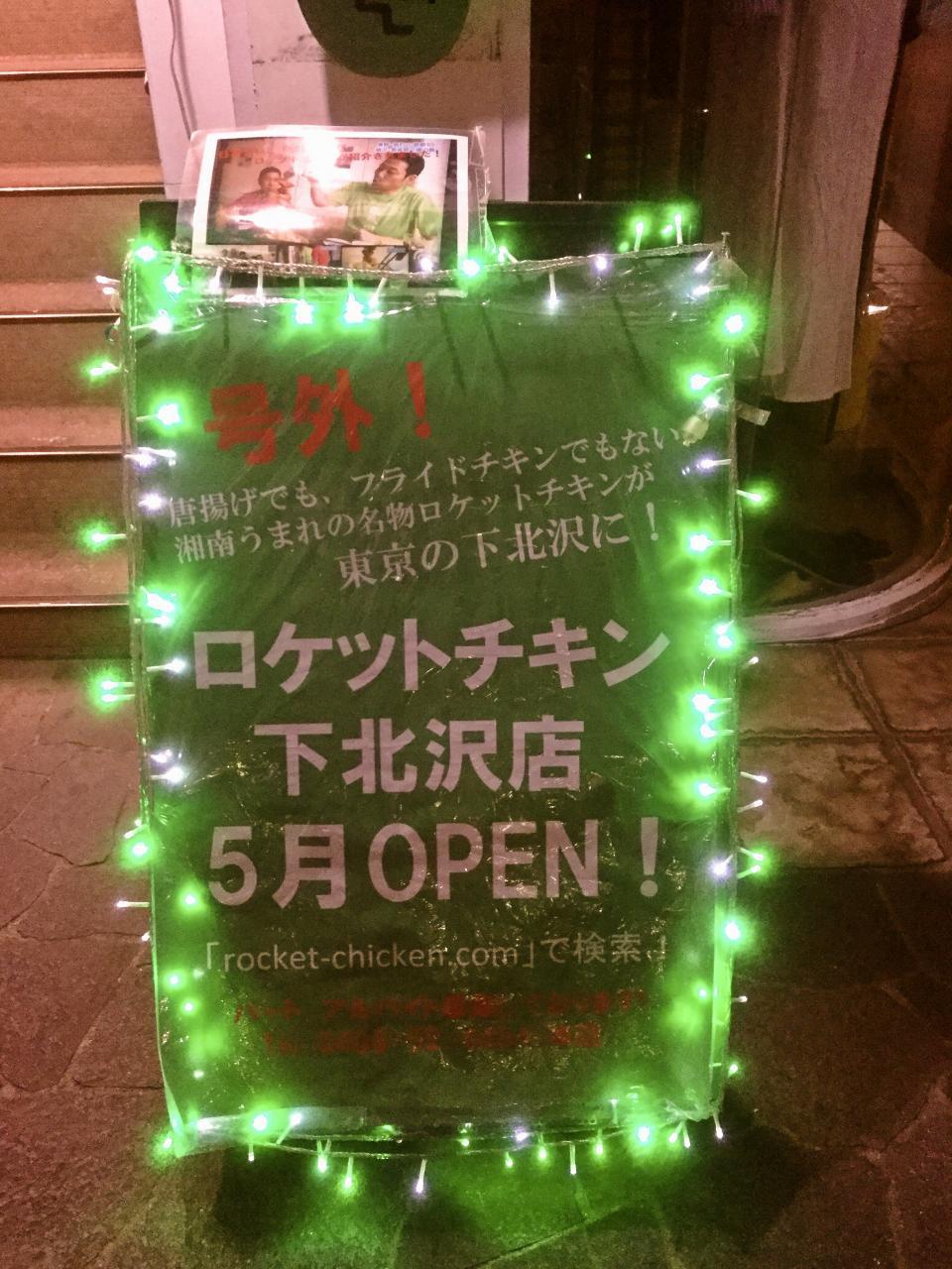 ロケットキッチン六会日大前(店舗)