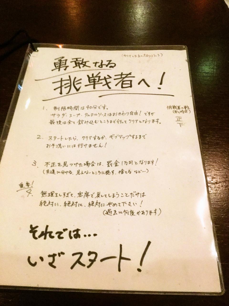ロケットキッチン六会日大前(メニュー)