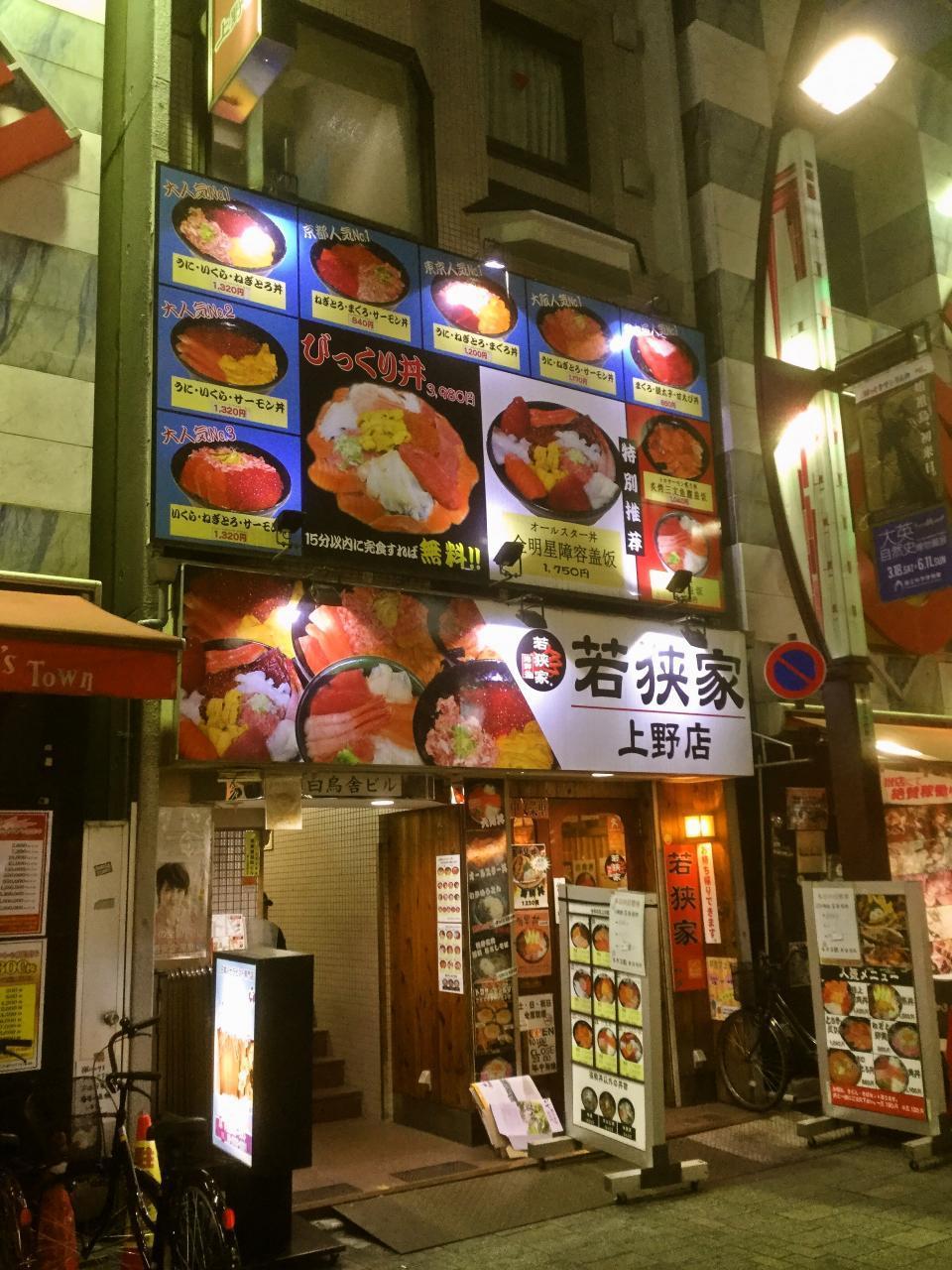 若狭家上野店(店舗)