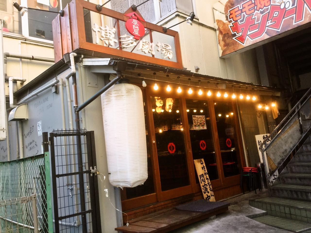 博多劇場 向ヶ丘遊園(店舗)