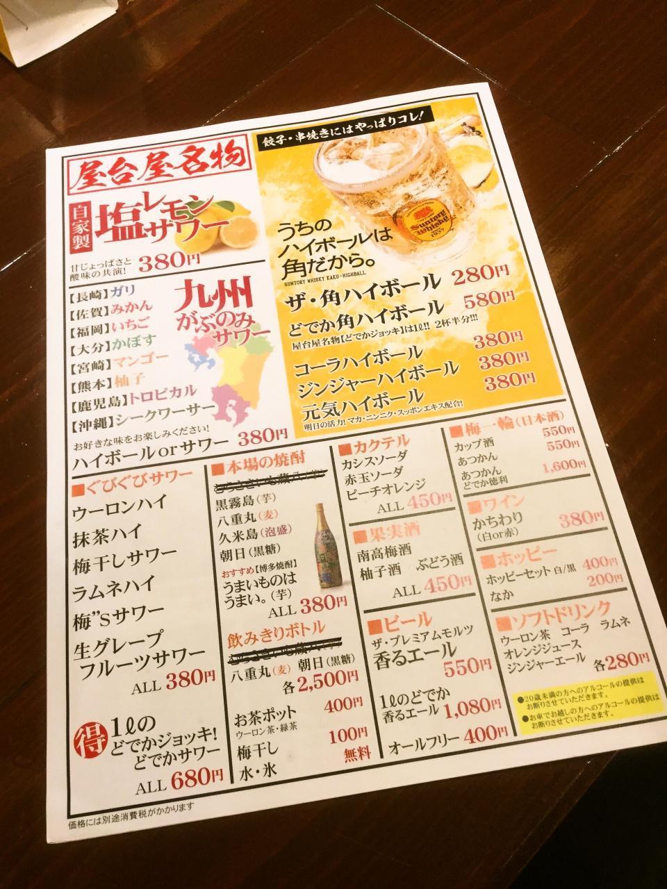 博多劇場 向ヶ丘遊園(メニュー)